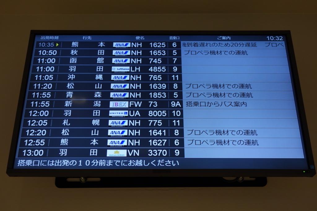 大阪国際空港のANAラウンジに設置される出発案内(平成30年3月27日)