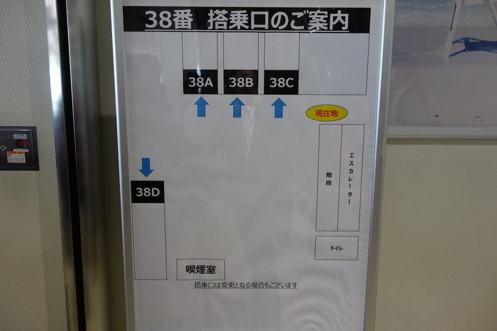 那覇空港の38B搭乗口付近に設置される案内板(平成30年3月27日)