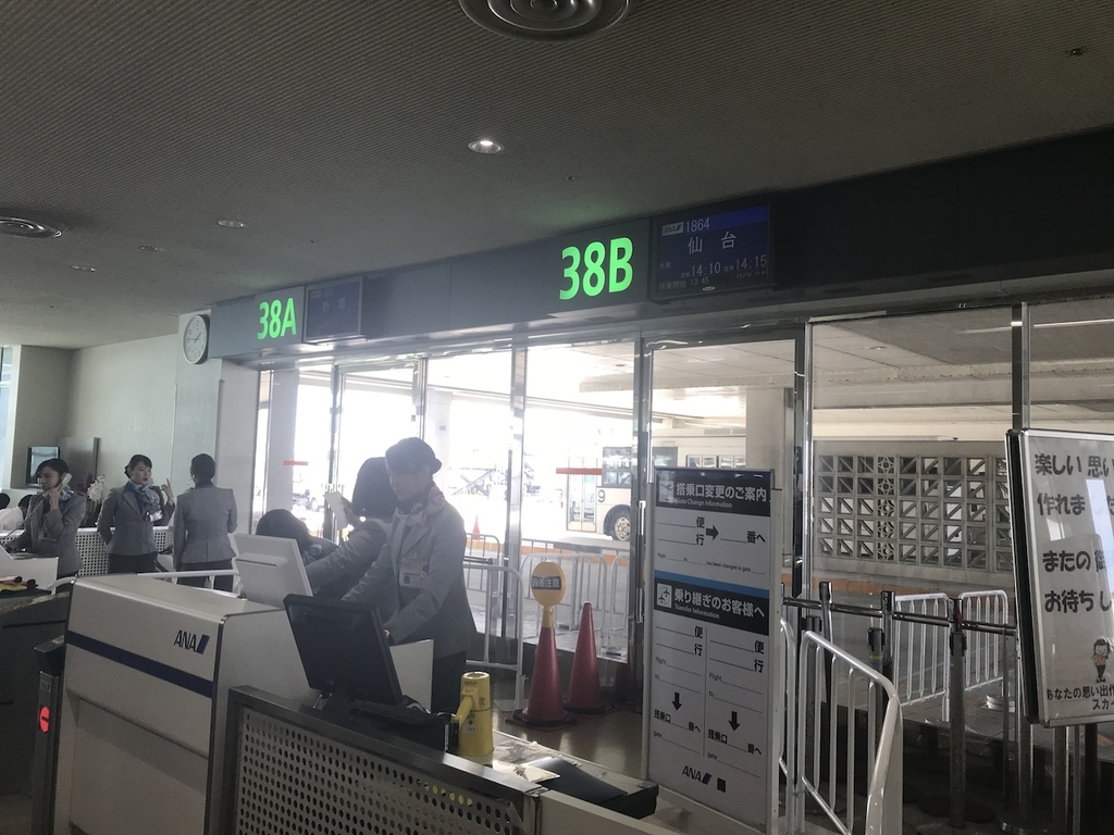 那覇空港の38B番搭乗口(平成30年3月27日)