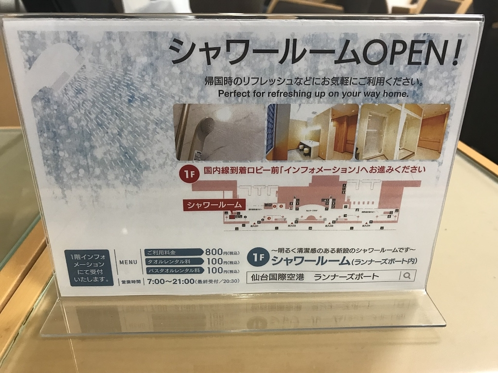 仙台国際空港のBusiness Lounge East side シャワールーム案内(平成30年3月27日)