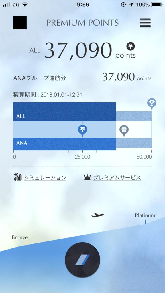 ANAのMileageアプリ画面(SFC修行第六回目)