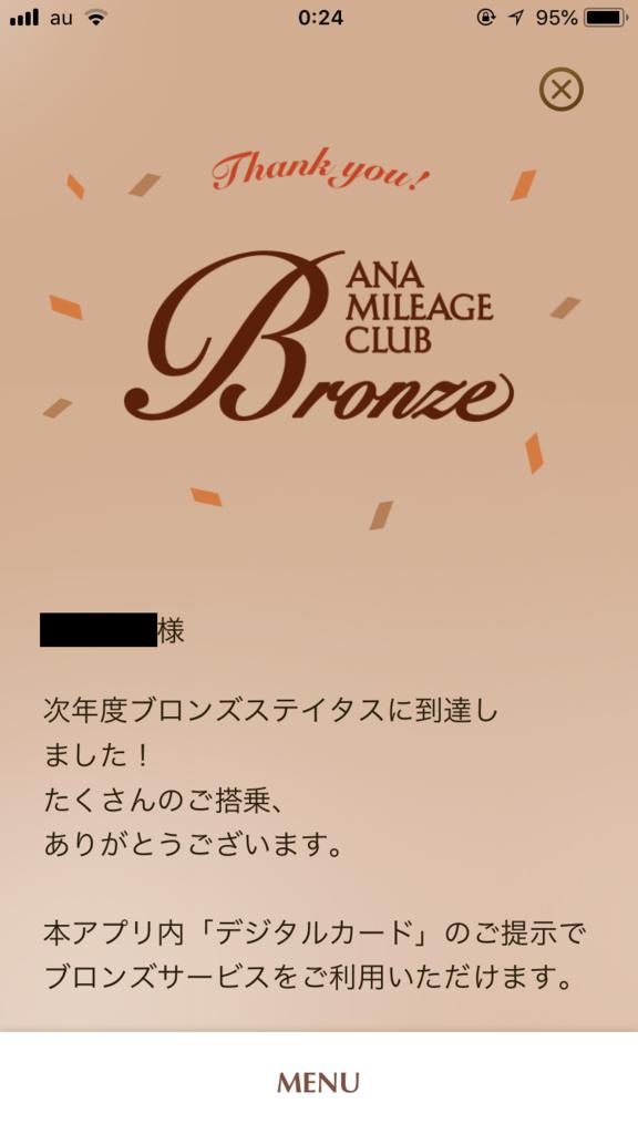ANAのMileageアプリブロンズステイタス到達画面(SFC修行第六回目)