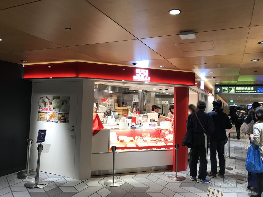 大阪国際空港の551蓬莱(平成30年4月25日)
