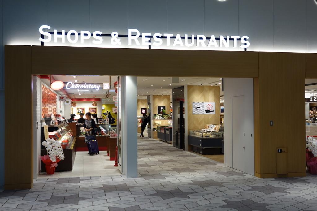 大阪国際空港中央ブロック2Fのショップ&レストラン街入口(平成30年4月25日)