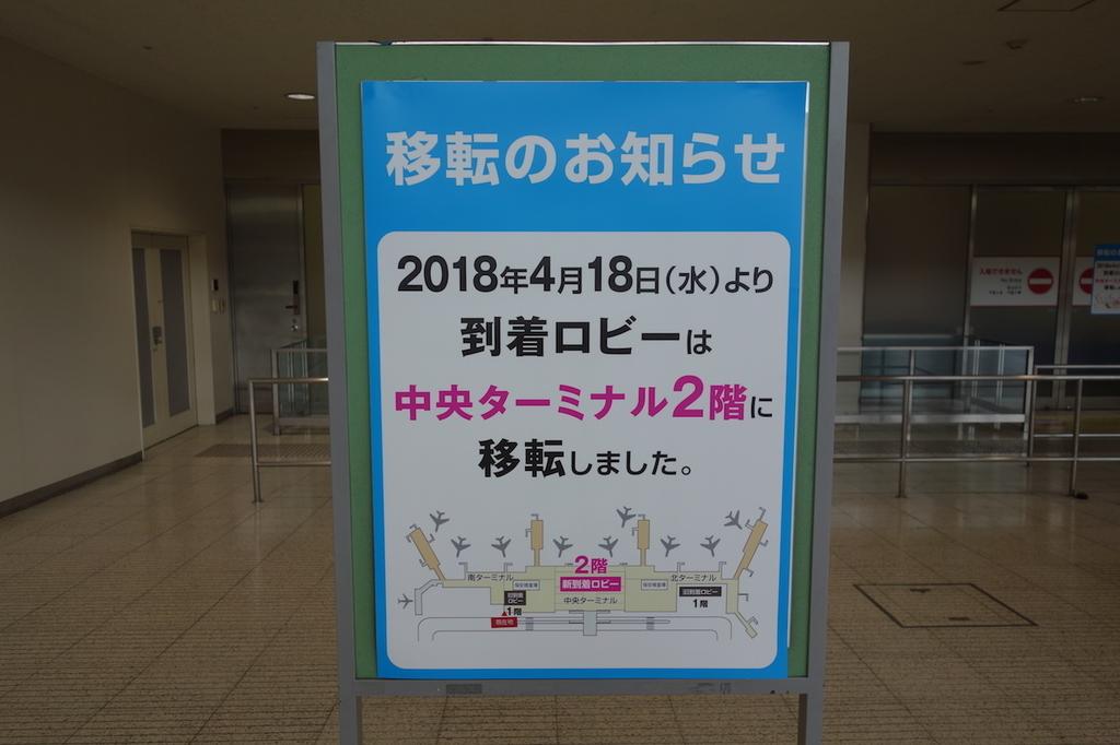 大阪国際空港南ターミナル1Fの到着ロビー移転案内(平成30年4月25日)