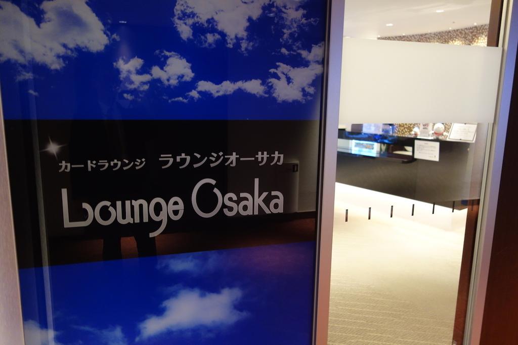 大阪国際空港のLoungeOsaka入口(平成30年4月25日)