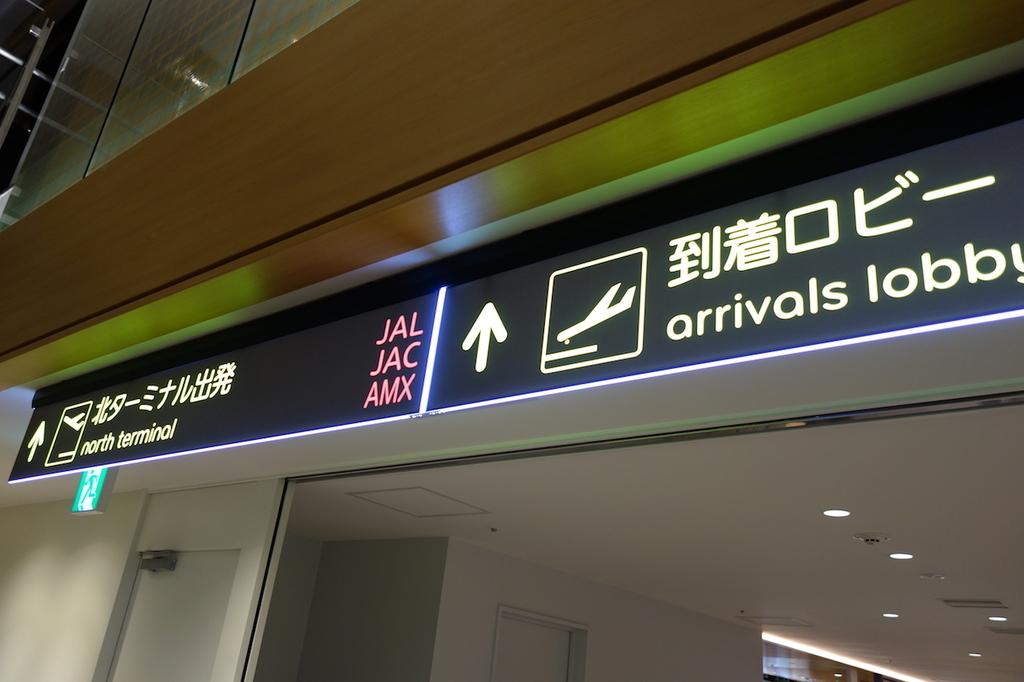 大阪国際空港中央ブロック2Fのショップ&レストラン街出口(平成30年4月25日)