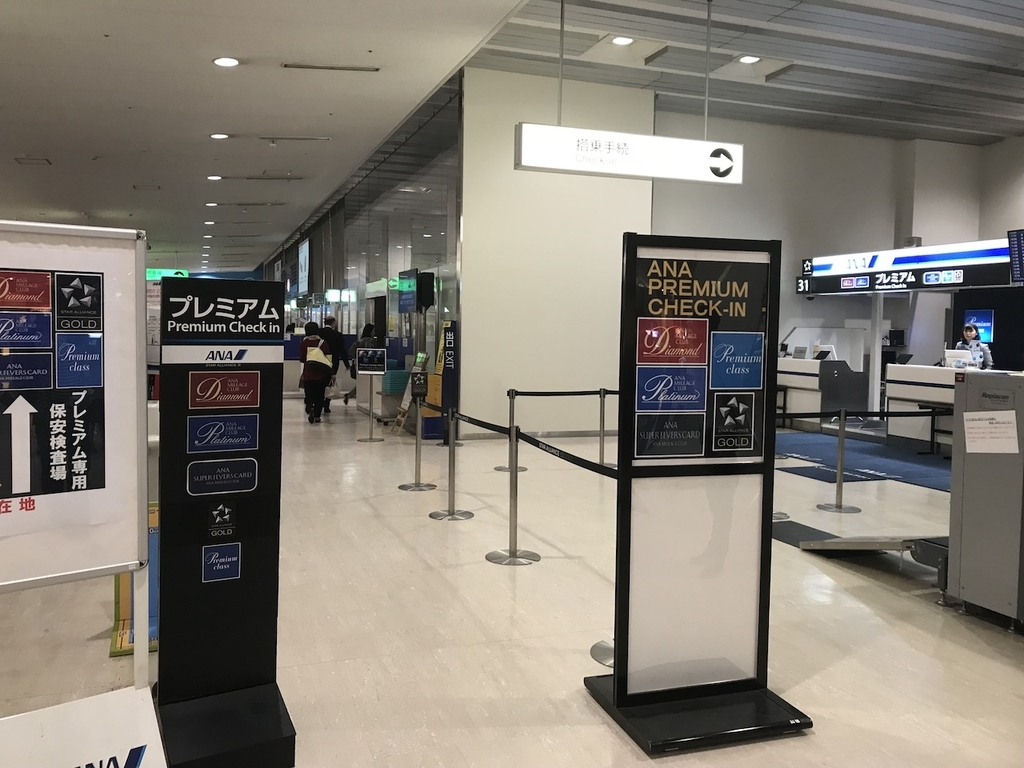大阪国際空港のプレミアムチェックインカウンター(平成30年4月25日)