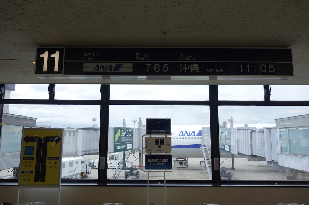 大阪国際空港の11番搭乗口(平成30年4月25日)