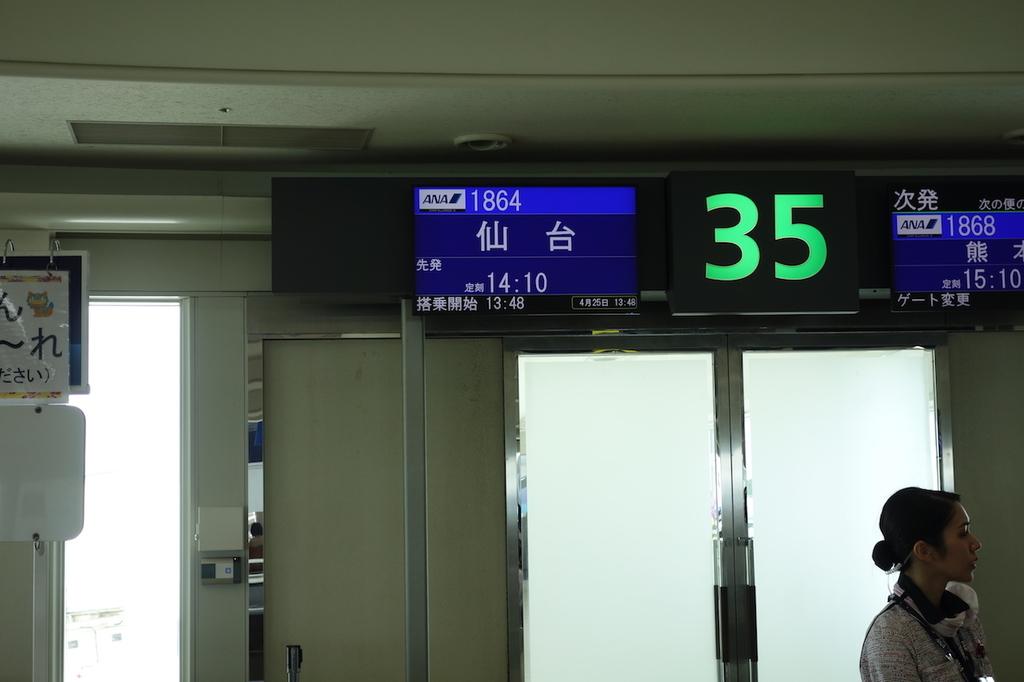 那覇空港の35番搭乗口(平成30年4月25日)
