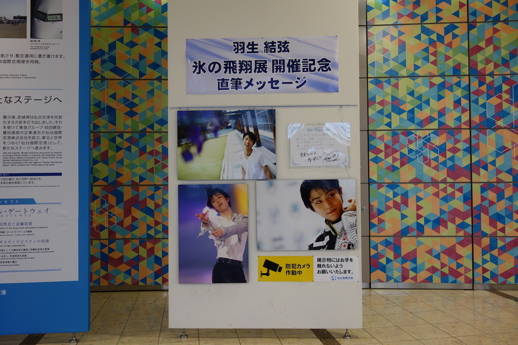 仙台国際空港に展示される羽生結弦直筆メッセージ(平成30年4月25日)