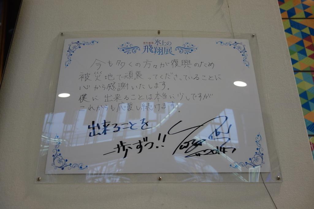 仙台国際空港に展示される羽生結弦直筆メッセージのアップ(平成30年4月25日)