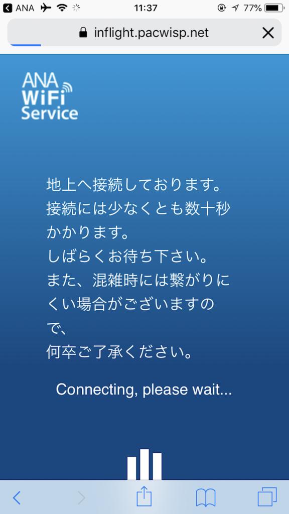 ANAの国内線 Wi-Fi Service 接続画面2(平成30年4月25日)