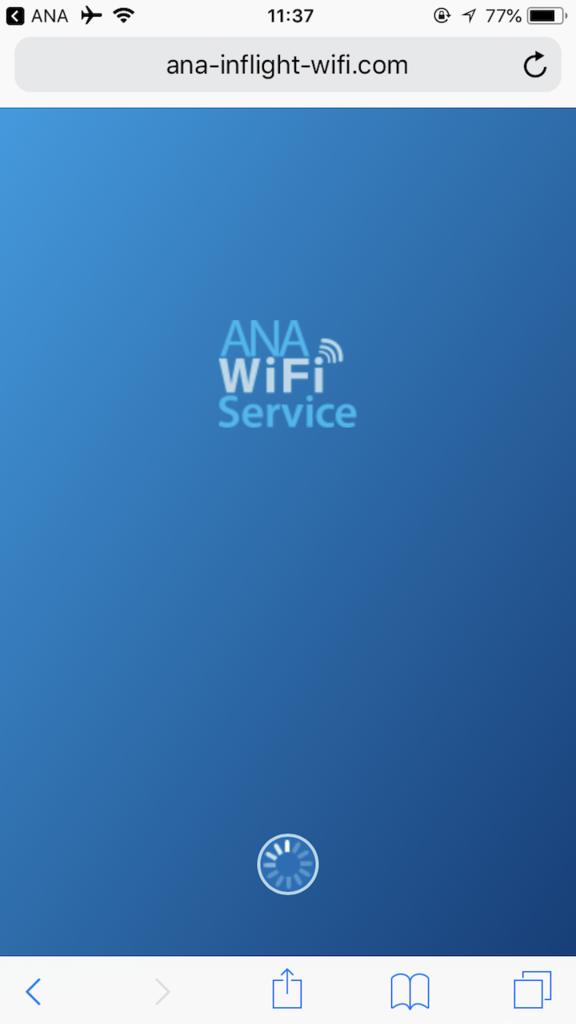 ANAの国内線 Wi-Fi Service 接続画面3(平成30年4月25日)