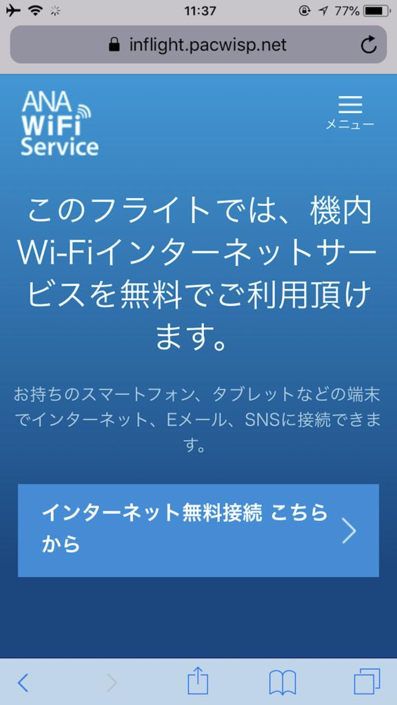 ANAの国内線 Wi-Fi Service 接続画面4(平成30年4月25日)