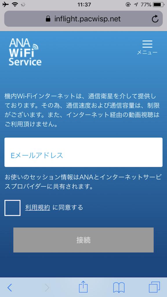 ANAの国内線 Wi-Fi Service 接続画面5(平成30年4月25日)