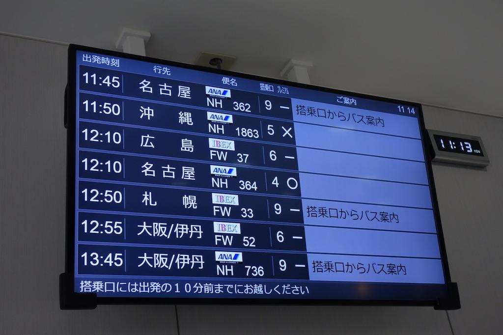 仙台国際空港のANAラウンジに設置される出発案内(平成30年6月11日)