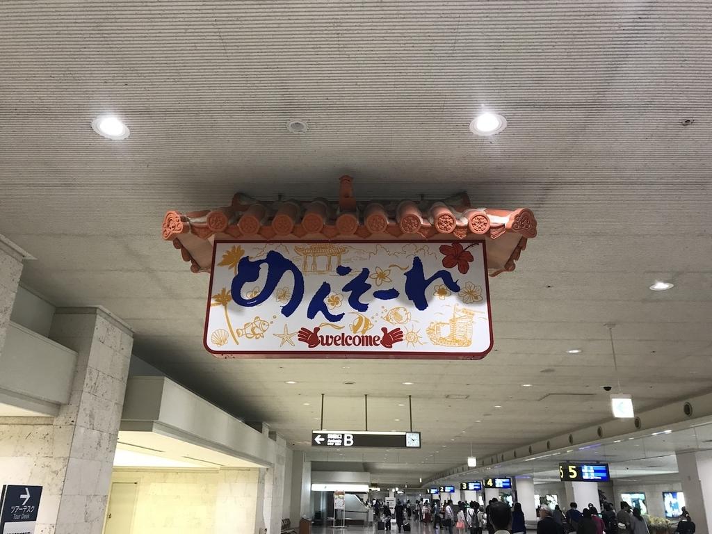 那覇空港の手荷物受取所に設置されるめんそーれ看板(平成30年6月11日)