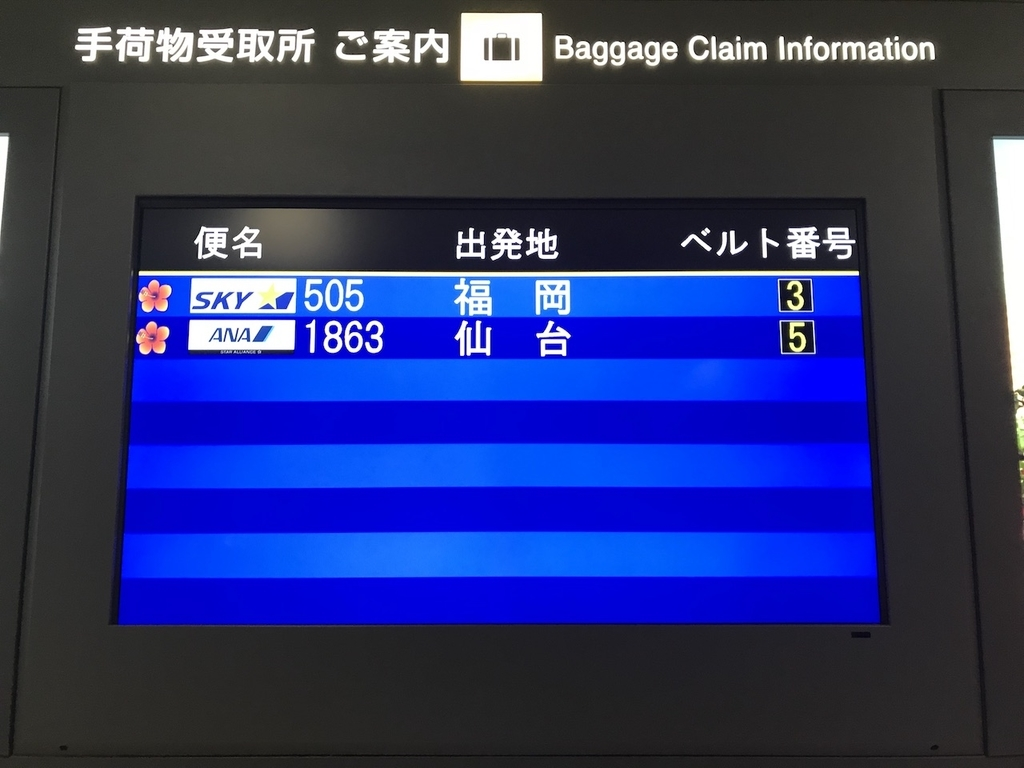 那覇空港の手荷物受取所に設置される案内(平成30年6月11日)