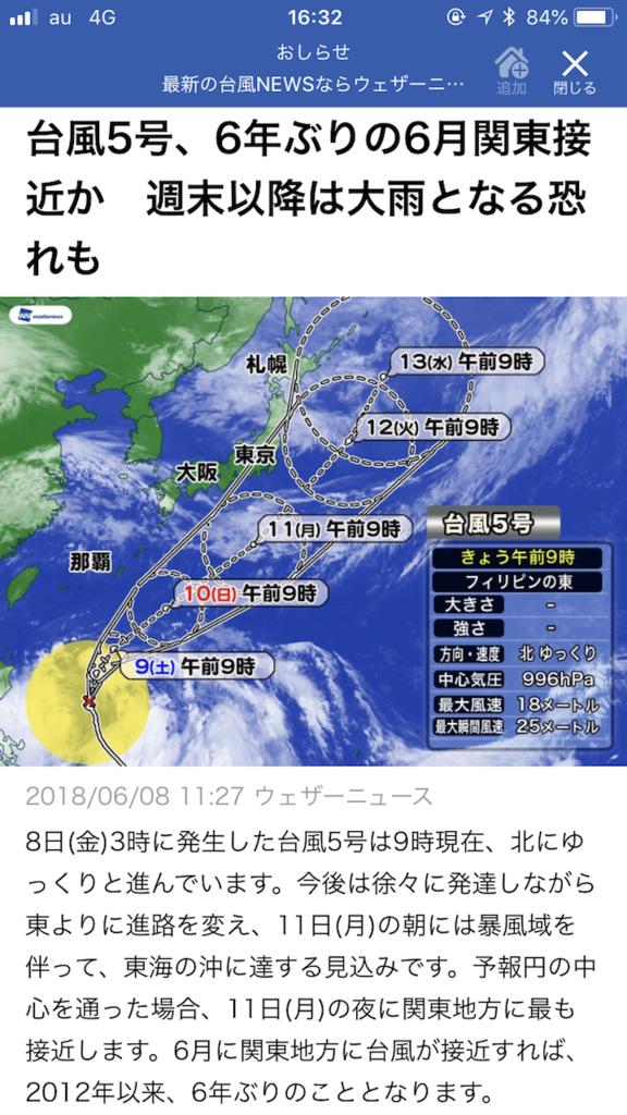 ウェザーニュースアプリの台風情報(平成30年6月8日)