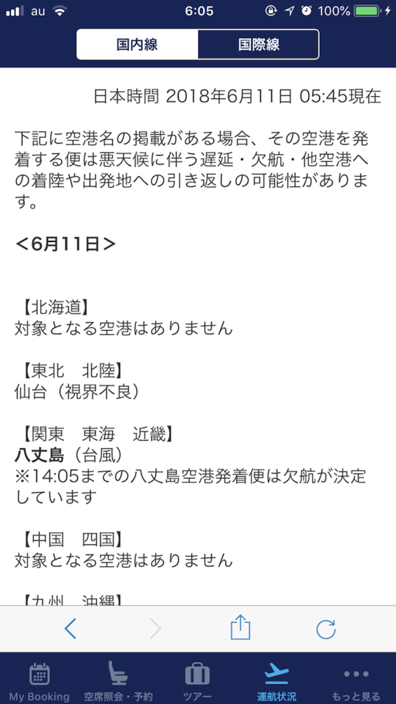 ANAアプリ運行の見通し画面(平成30年6月11日)