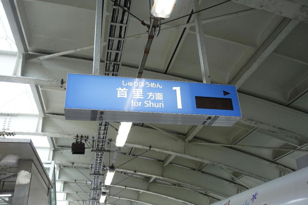 ゆいレール那覇空港駅の行き先案内