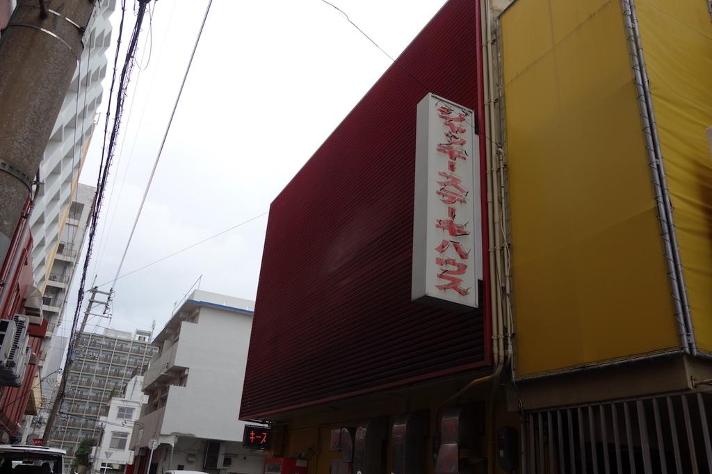 ジャッキーステーキハウスの店舗脇