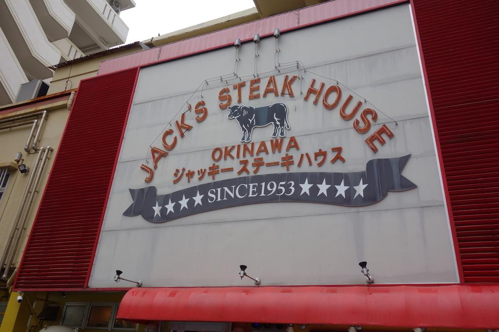 ジャッキーステーキハウスのネオン看板