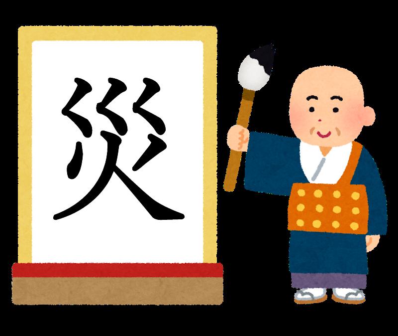 いらすとやさんの今年の漢字2018
