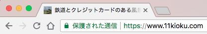 google cromeのアドレス部分