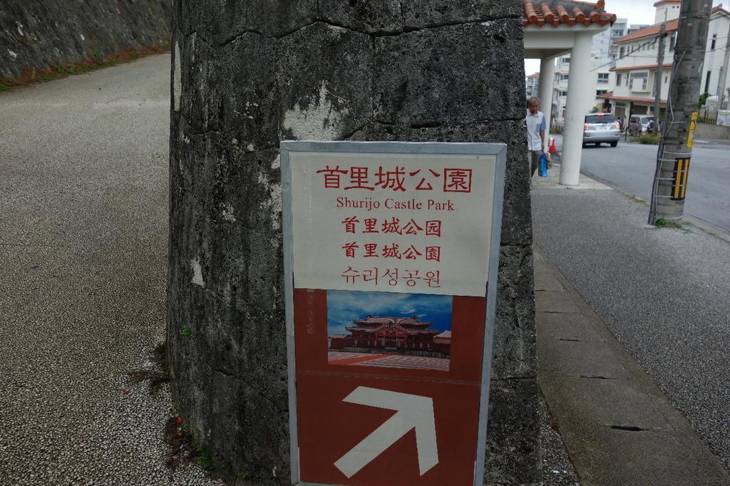 首里城公園までの歩道に設置してある案内板