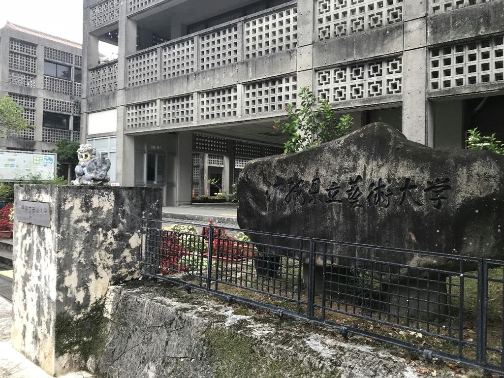 沖縄県立芸術大学のシーサー