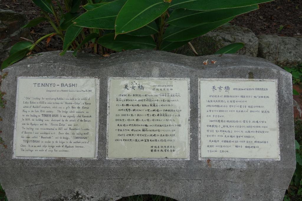 首里城公園に設置される天女橋の説明