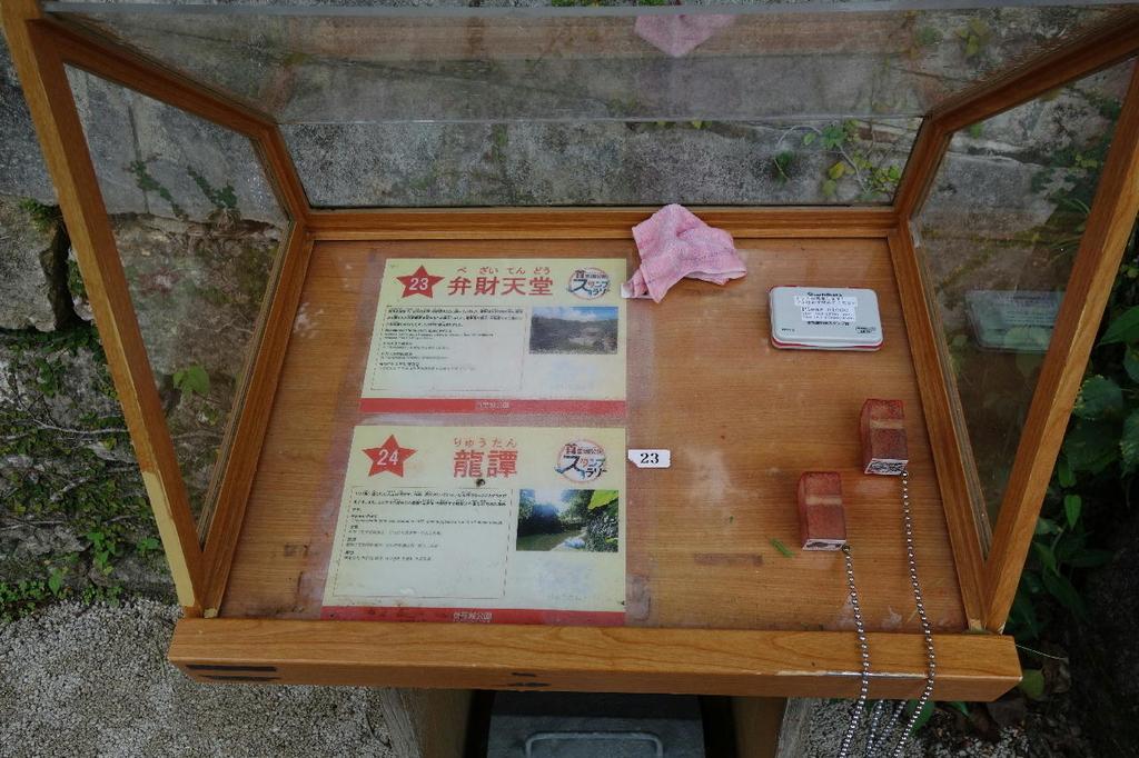 首里城公園の弁財天堂に設置されるスタンプ