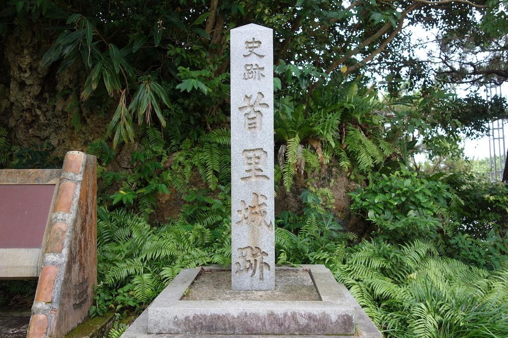 首里城公園に設置される首里城跡の石碑