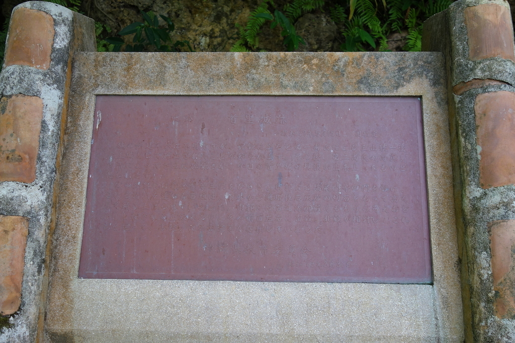 首里城公園に設置される首里城跡の標識