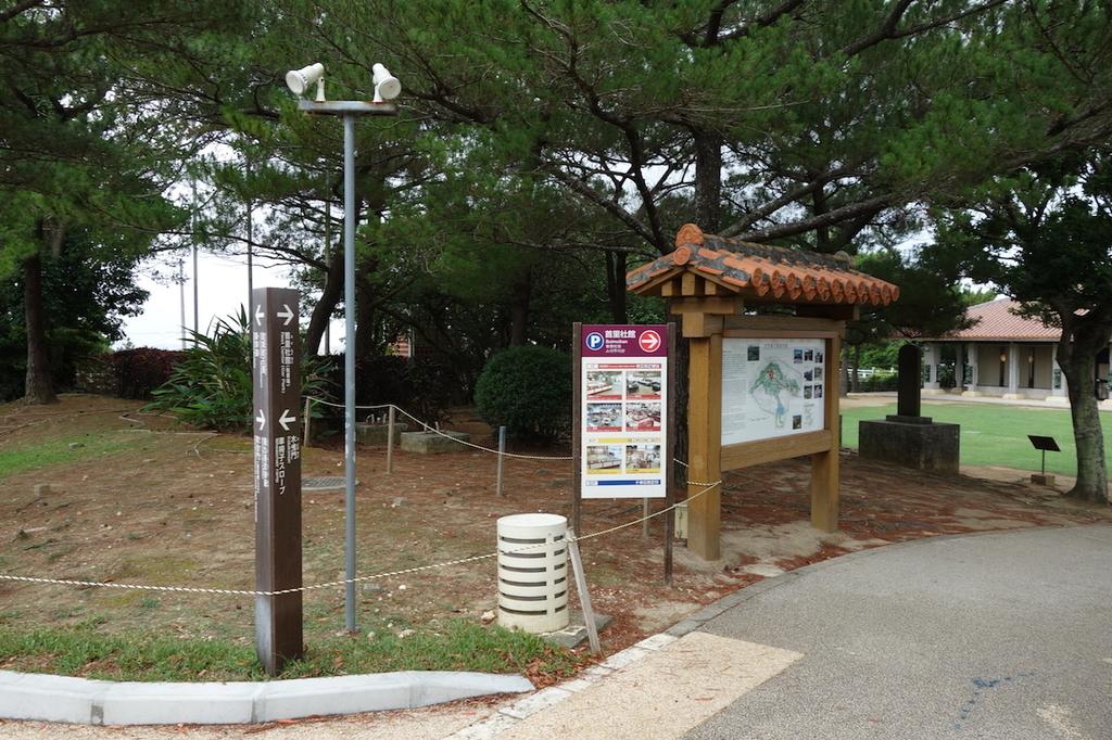 首里城公園の首里杜館付近