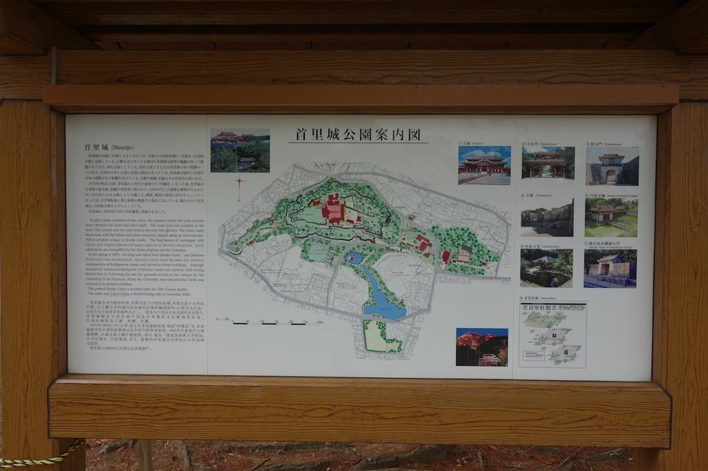 首里城公園に設置される案内図