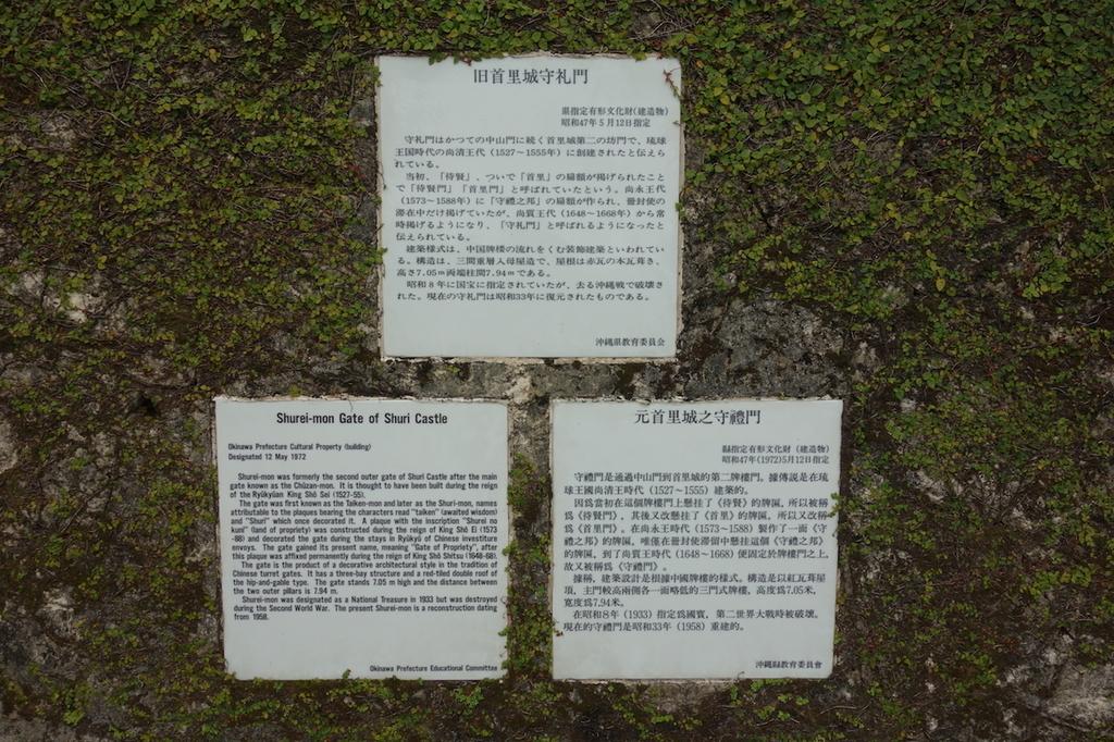 首里城公園に設置される守礼門の説明