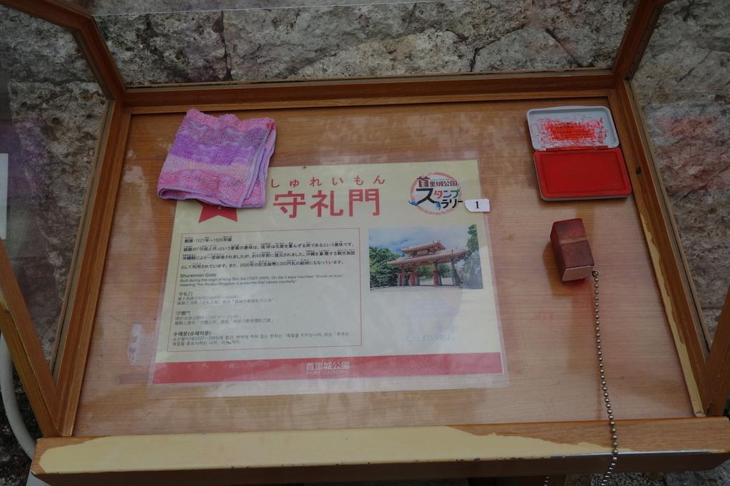 首里城公園の守礼門に設置されるスタンプ