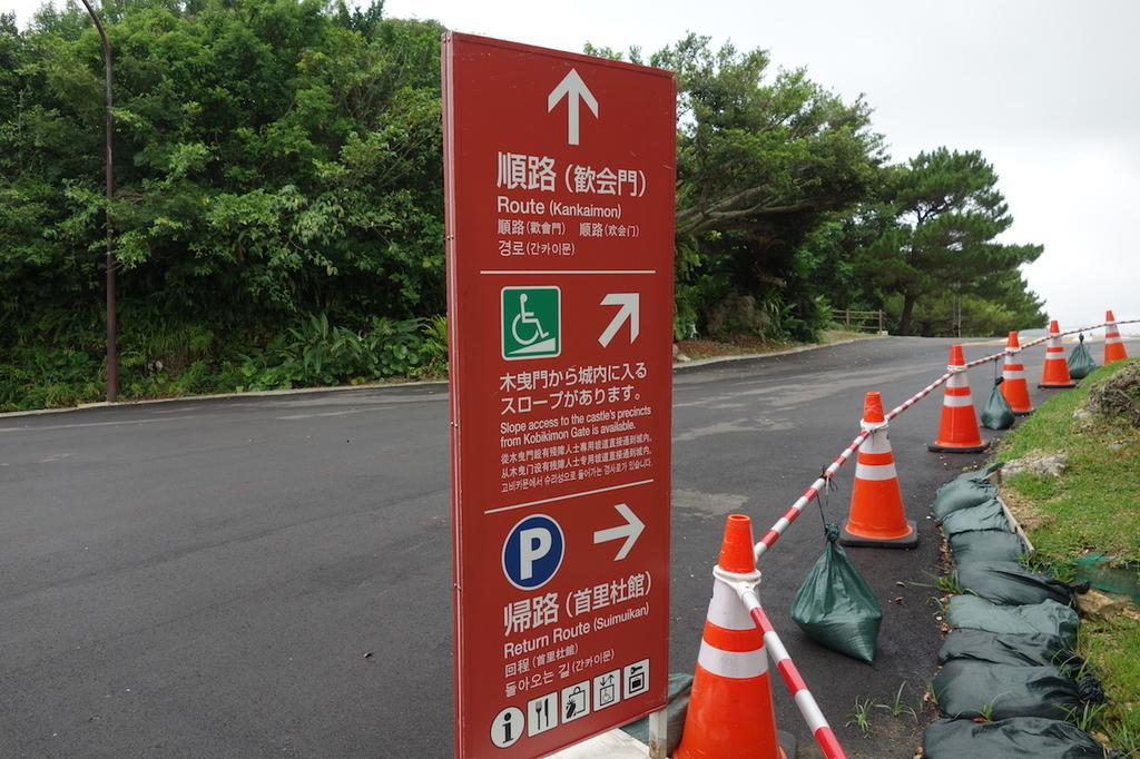 首里城公園の順路(歓会門)