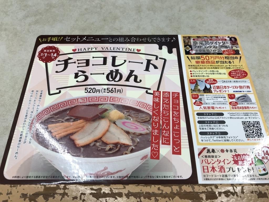 幸楽苑のチョコレートらーめんPOP広告
