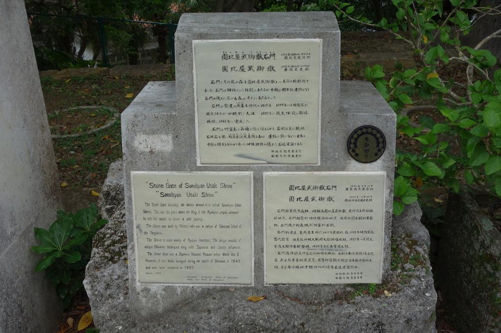 首里城公園に設置される園比屋武御嶽石門の説明
