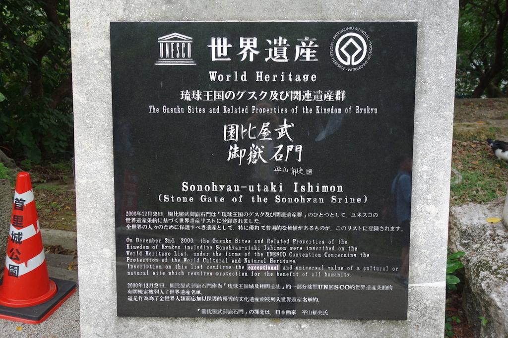 首里城公園に設置される園比屋武御嶽石門の世界遺産説明