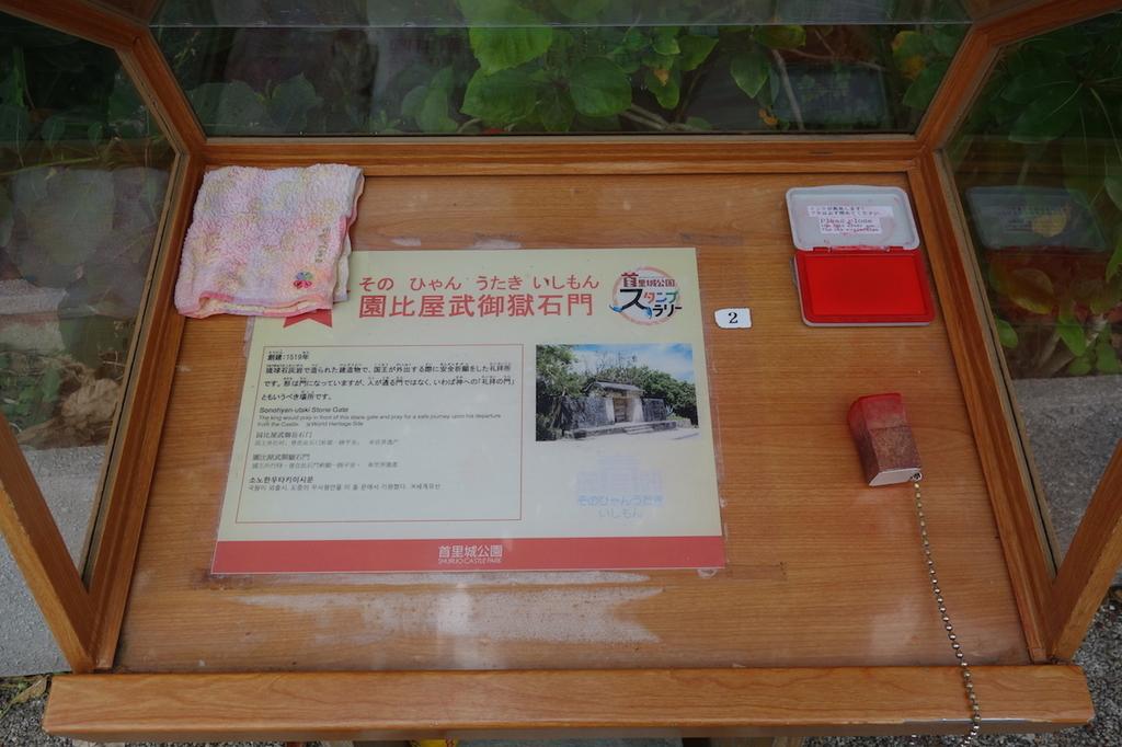 首里城公園の園比屋武御嶽石門に設置されるスタンプ