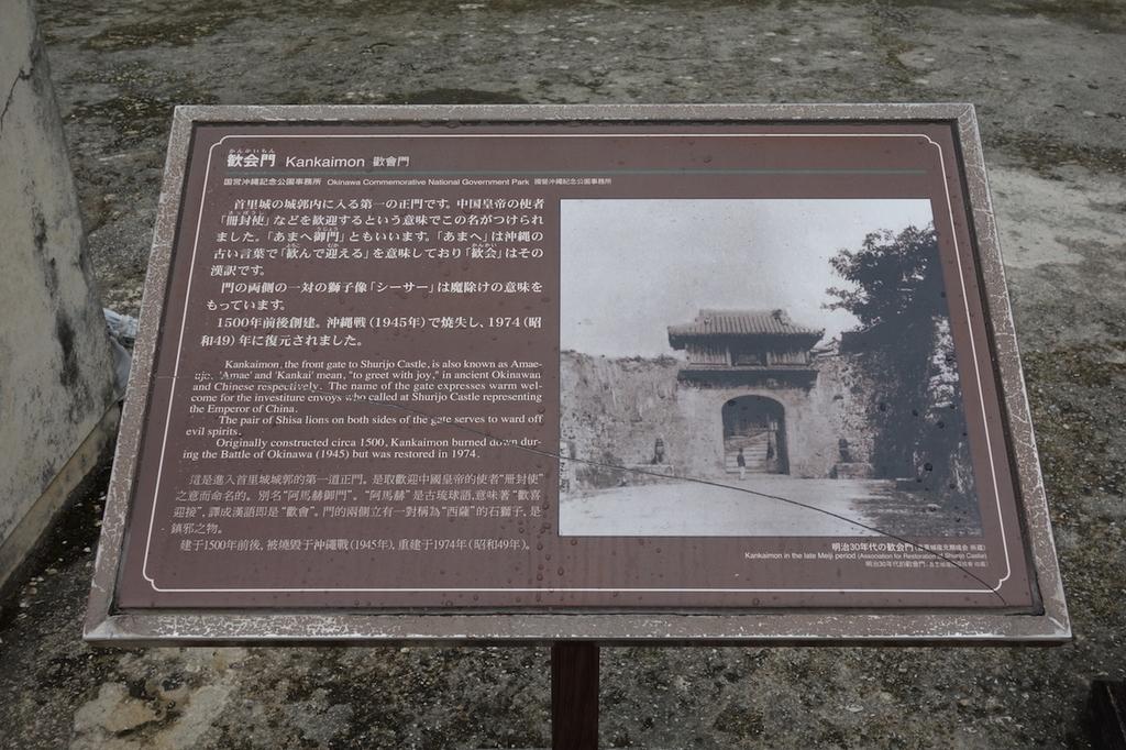 首里城公園に設置される歓会門の説明