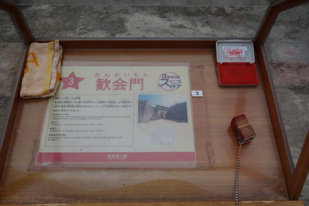 首里城公園の歓会門に設置されるスタンプ