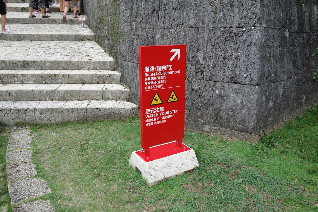 首里城公園に設置される瑞泉門への順路案内
