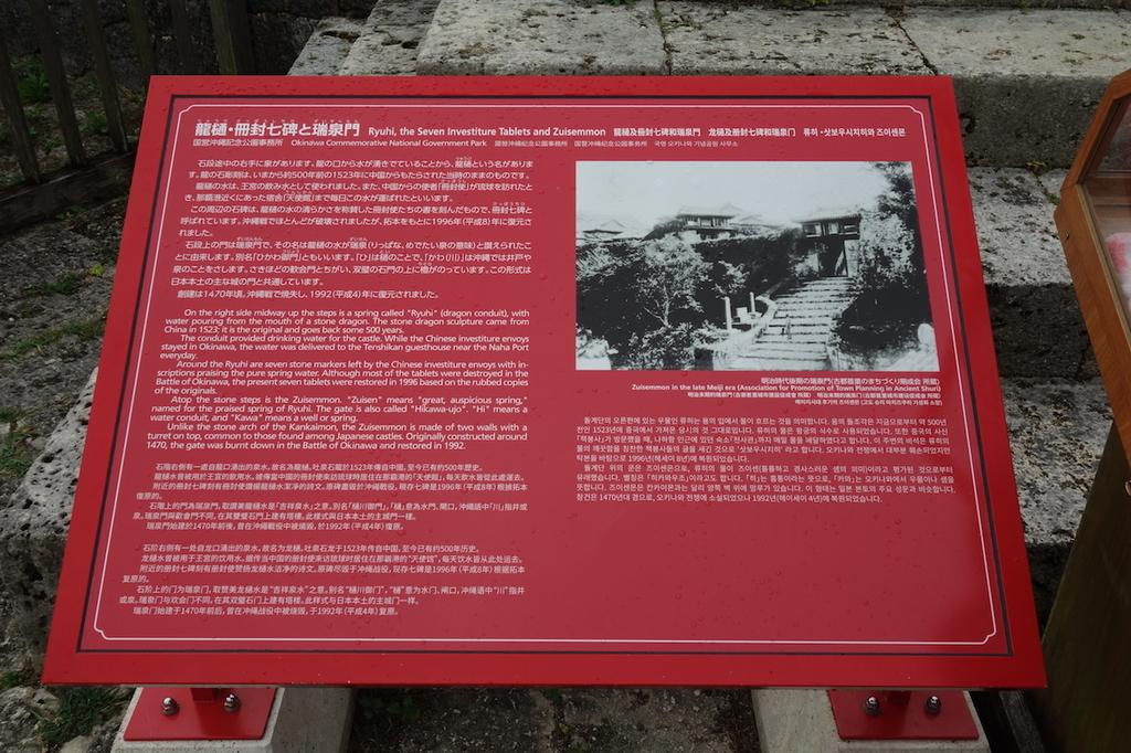 首里城公園に設置される龍樋・冊封七碑・瑞泉門の説明