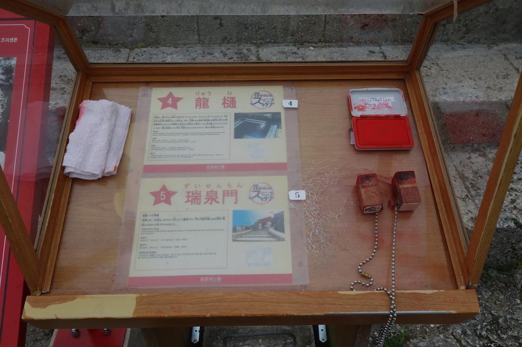 首里城公園の瑞泉門に設置されるスタンプ